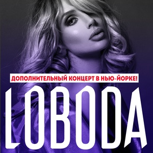 Loboda (Additional Concert)