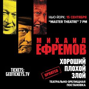 Михаил Ефремов «Хороший, плохой, злой» Нью-Йорк