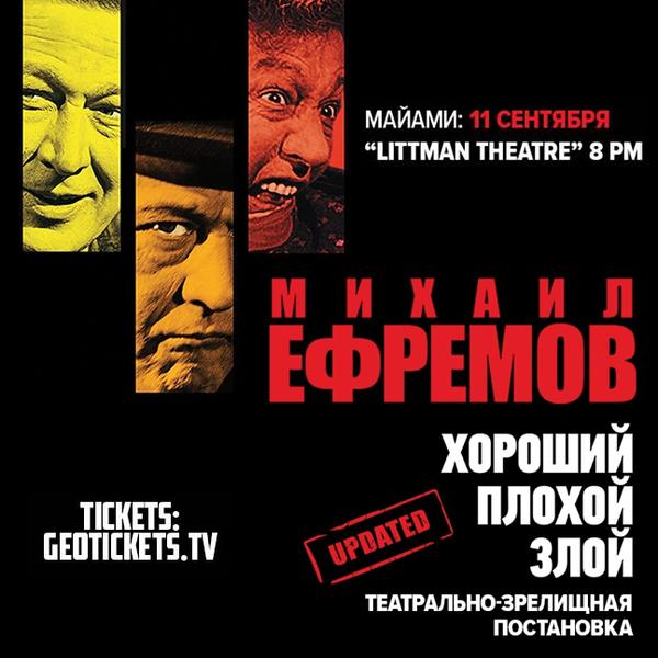 Михаил Ефремов «Хороший, плохой, злой» Майами