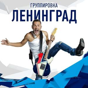 Leningrad (The Final Tour)