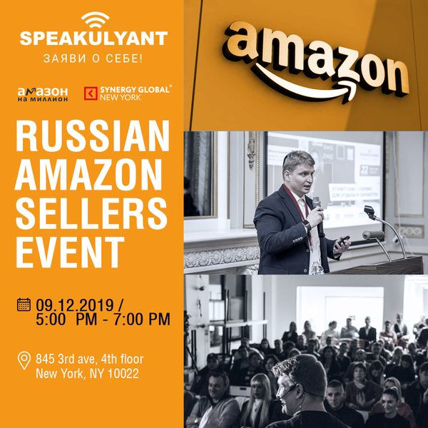 Russian Amazon Sellers Event #1