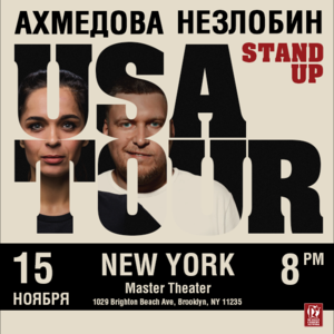 Ахмедова и Незлобин (Stand Up)