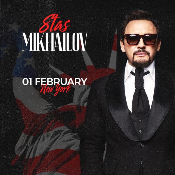 Stas Mikhailov (Anniversary Tour)