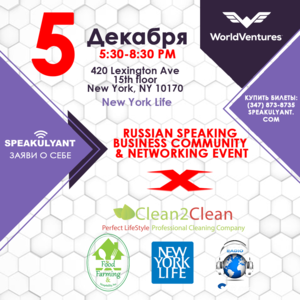 SpeakULyant X - Russian Speaking Business Community & Networking Event