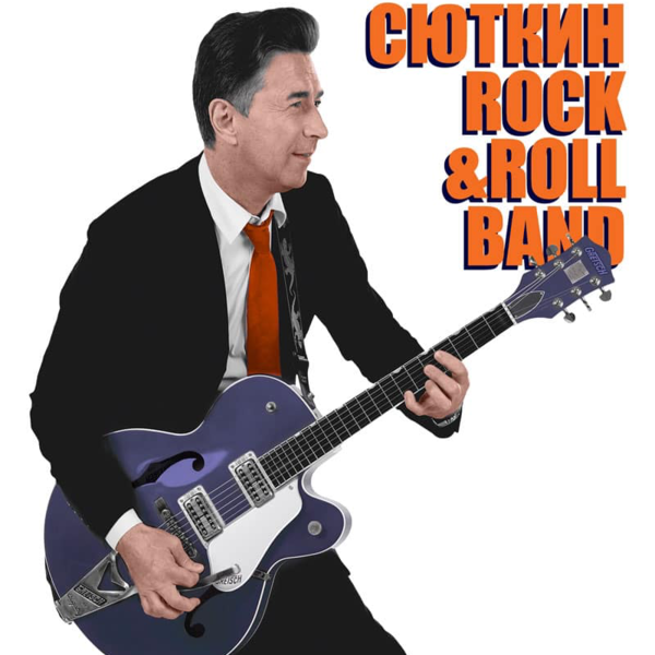 Валерий Сюткин & Rock-n-Roll Band