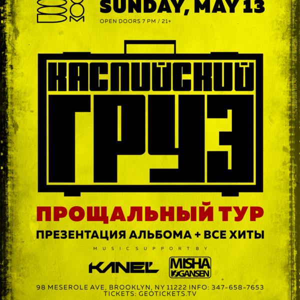 Kaspiyskiy Gruz (The Farewell Tour)