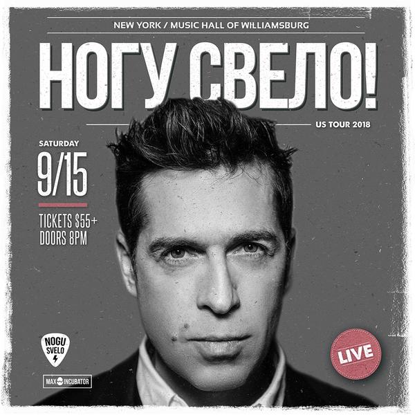 Ногу Свело! (Live Concert)