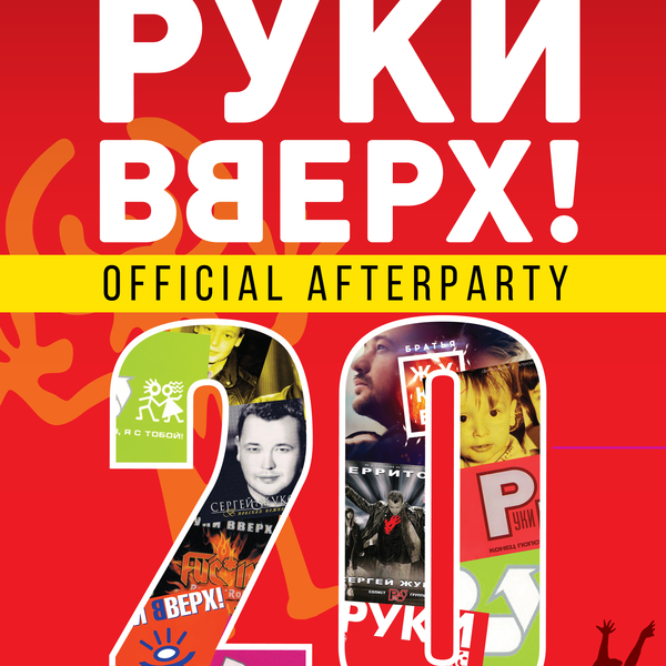 Руки Вверх (Official Afterparty)