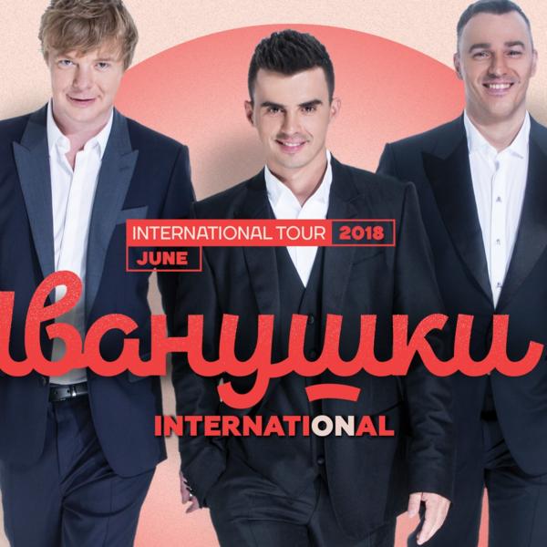 Ivanushki International (Live Concert)