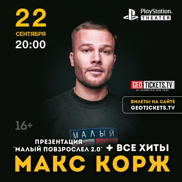 Max Korzh (Live Concert in New York)
