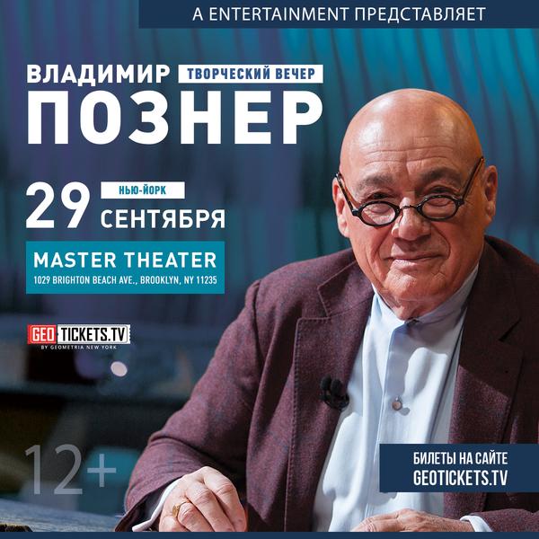 Владимир Познер (Творческий Вечер в Нью-Йорке)